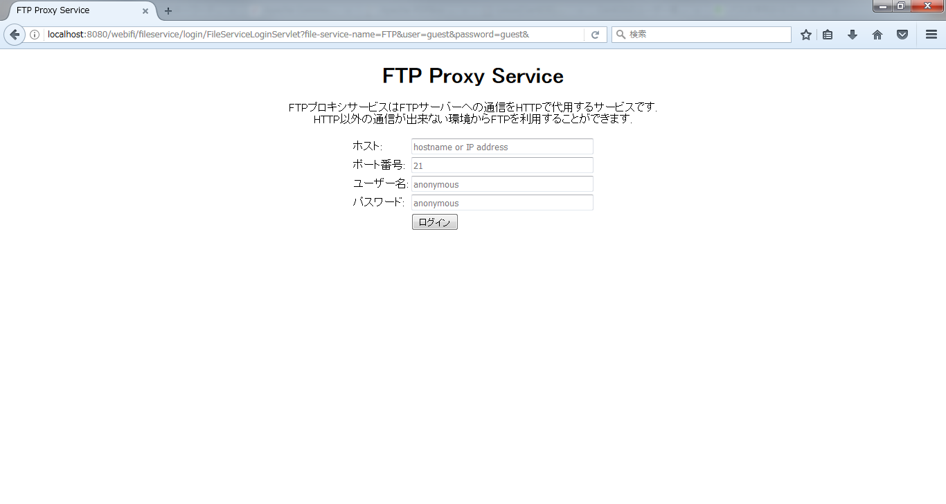 ftp-proxy-service-001.png