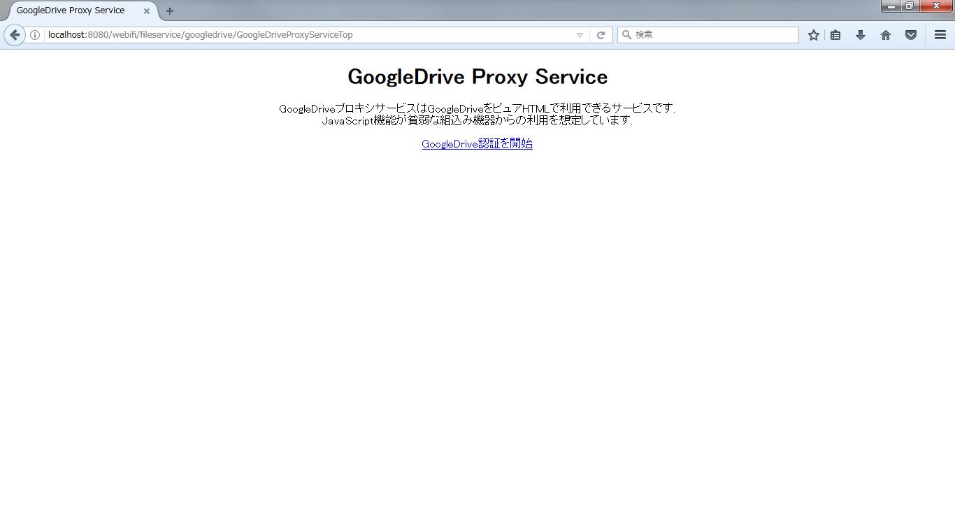 google-drive-proxy-service-001.png
