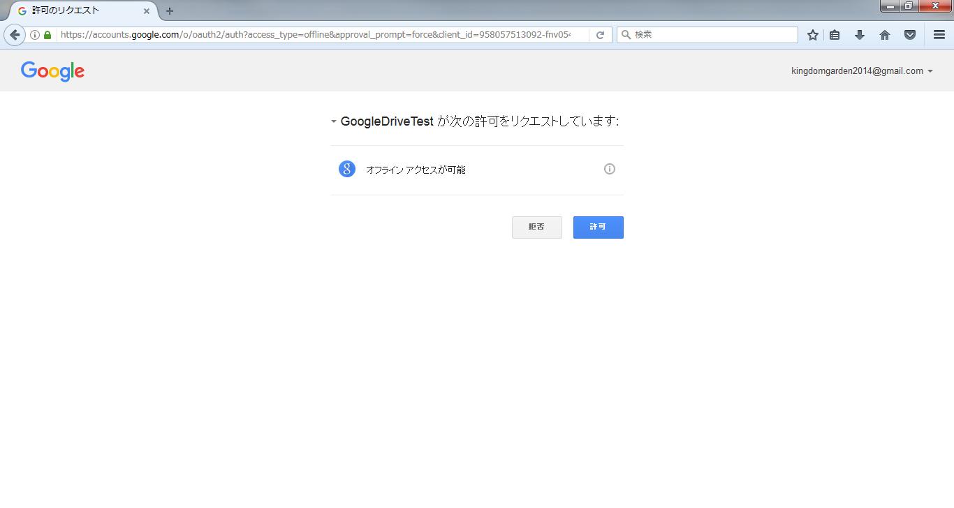 google-drive-proxy-service-002.png