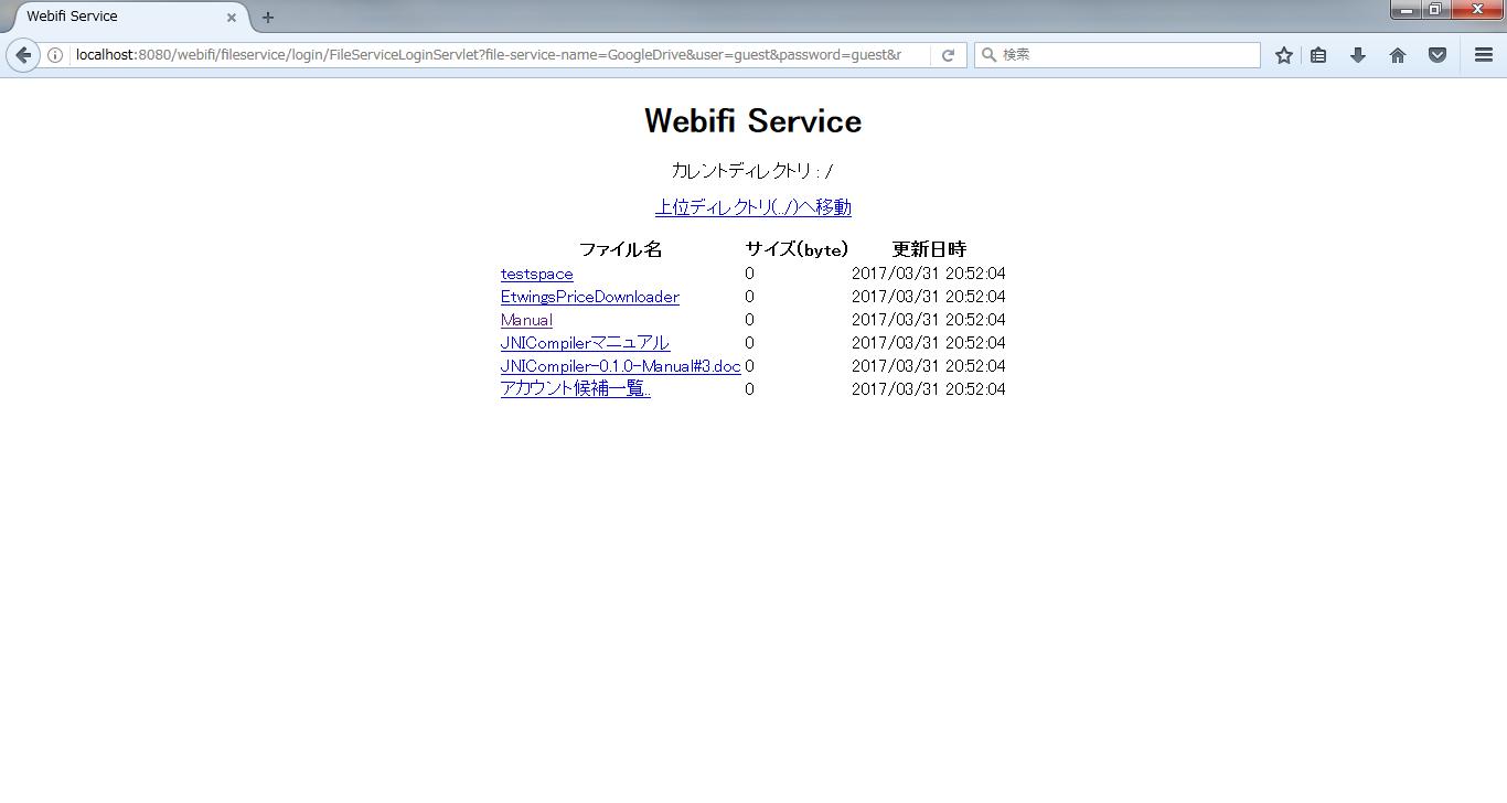 google-drive-proxy-service-003.png